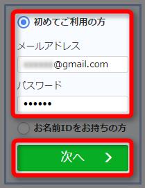 お名前.comを初めて利用する場合