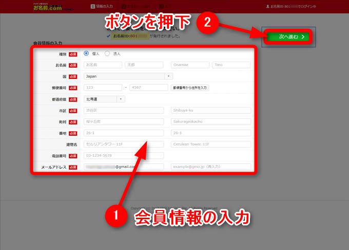 お名前.comの会員情報入力画面