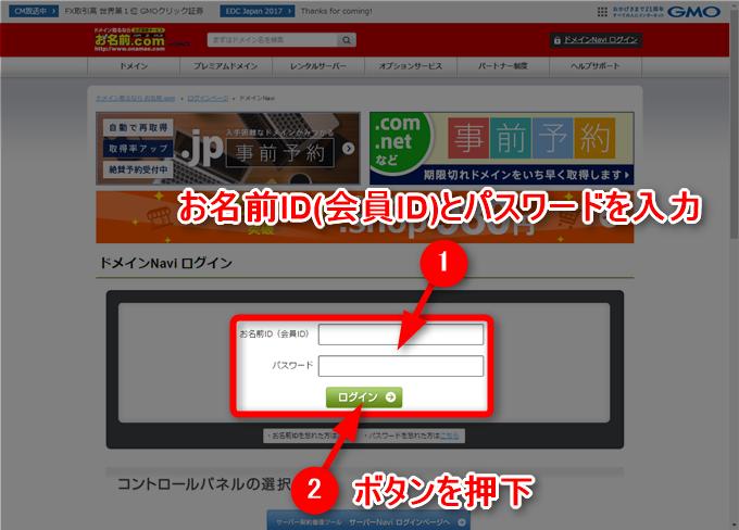 お名前.comドメインNaviログイン画面