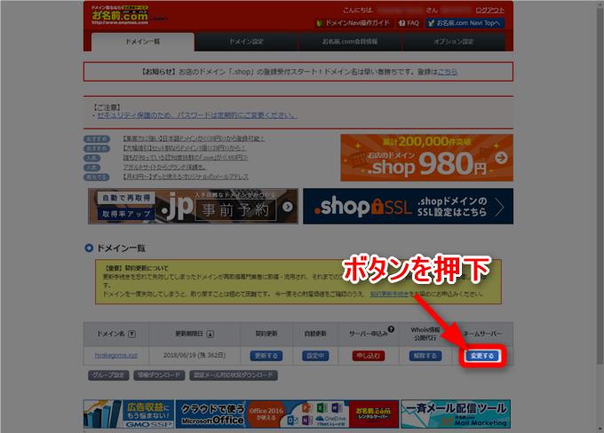 お名前.comドメイン一覧画面
