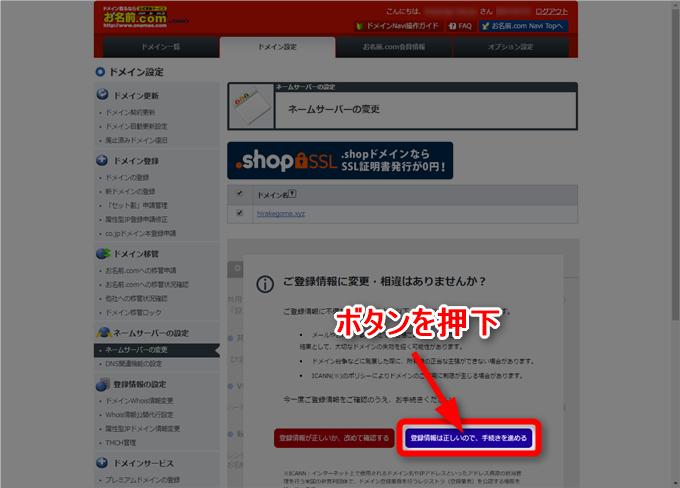 お名前.comネームサーバーの変更画面