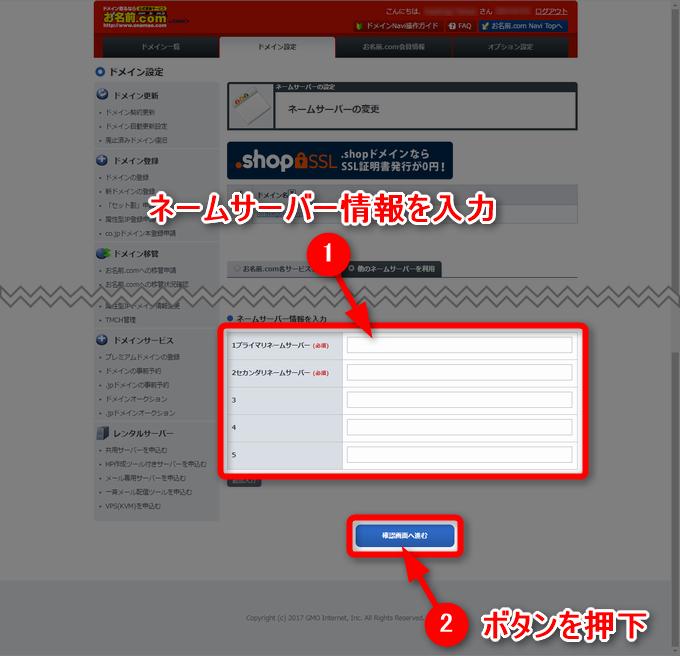 お名前ドットコムのネームサーバー情報入力画面