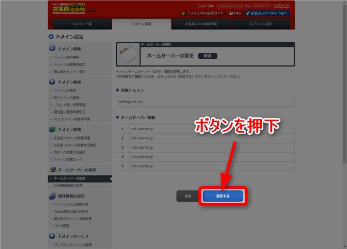 お名前.comのネームサーバー確認画面