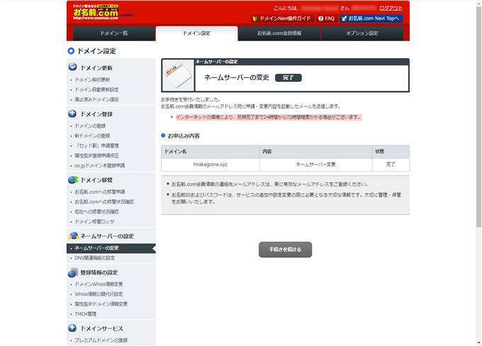 お名前ドットコムのネームサーバー変更完了画面