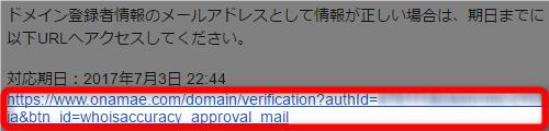 お名前ドットコムのドメイン登録者情報の確認手続き