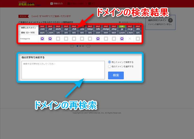 お名前.comのドメイン検索結果の画面