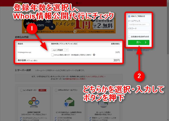 お名前.comの申込内容確認画面