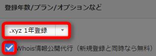 お名前.comでWhois情報公開代行を無料で行う