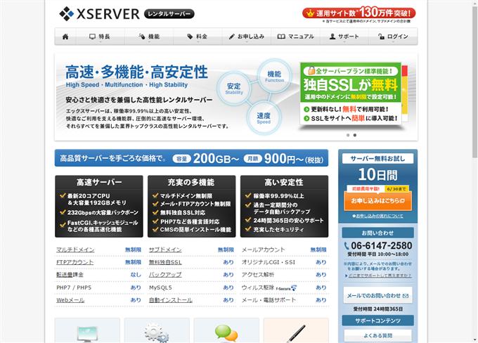 Xserver(エックスサーバー)トップページ