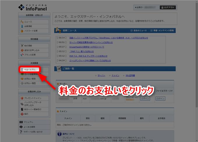 Xserverのインフォパネル