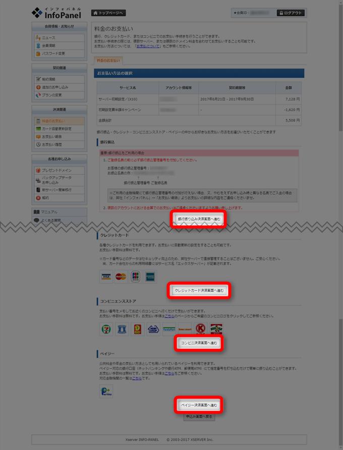 エックスサーバーの料金支払い方法選択画面