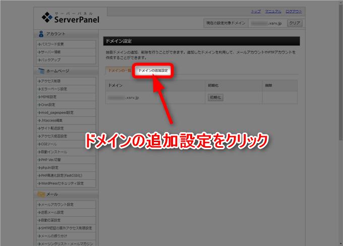 Xserverのドメイン設定画面