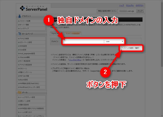 Xserverで独自ドメインを設定