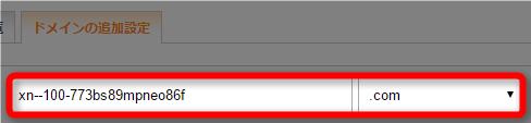 Xserverで日本語ドメインの追加設定
