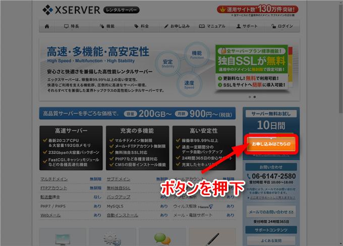 Xserverの登録申込みを開始