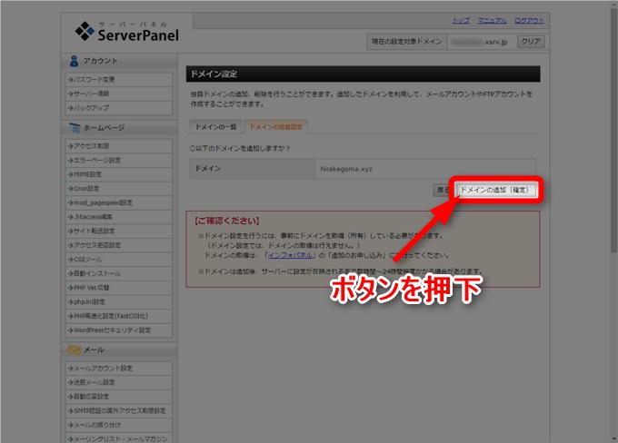 Xserverの追加ドメイン確認画面
