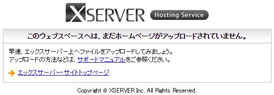 Xserverのデフォルトページ