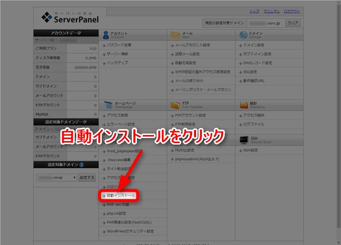 XserverでWordPressを自動インストール