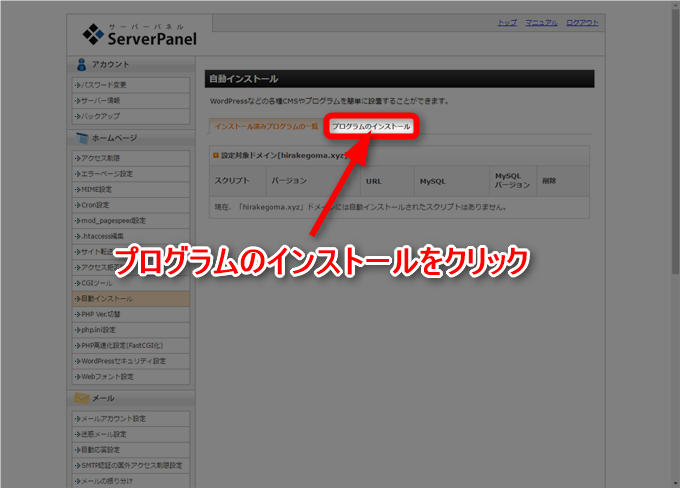 Xserverでプログラムをインストールする