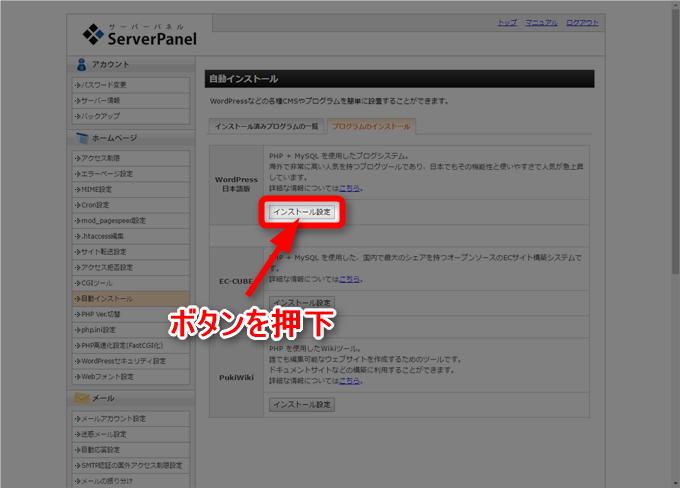 Xserverで自動インストールするプログラムを選択
