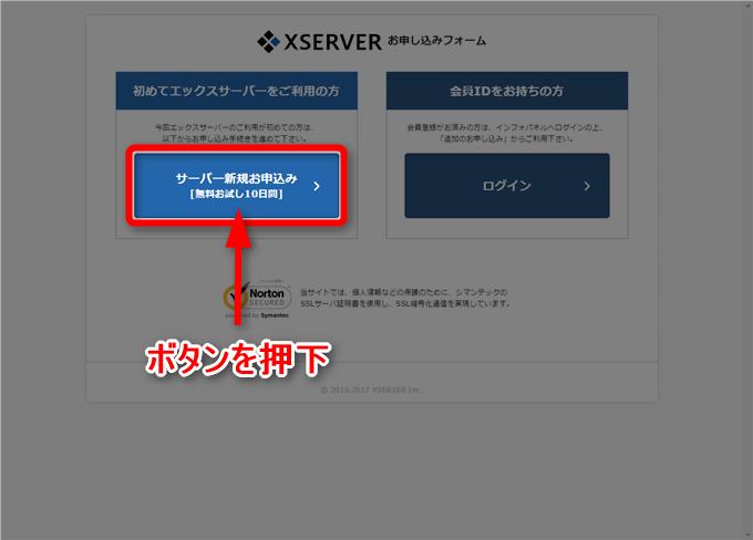 Xserverでサーバーを新規契約