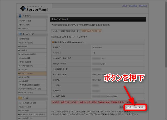 XserverのWordPress自動インストール設定内容の確認画面