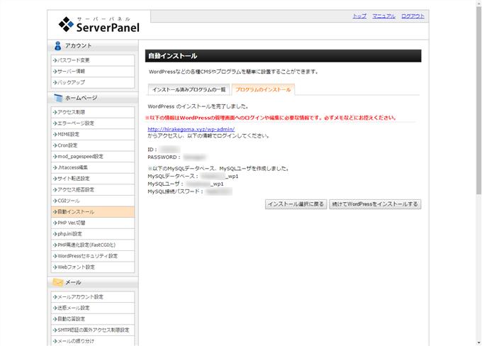 エックスサーバーでワードプレスの自動インストール完了