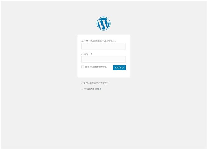 WordPressの管理画面ログイン