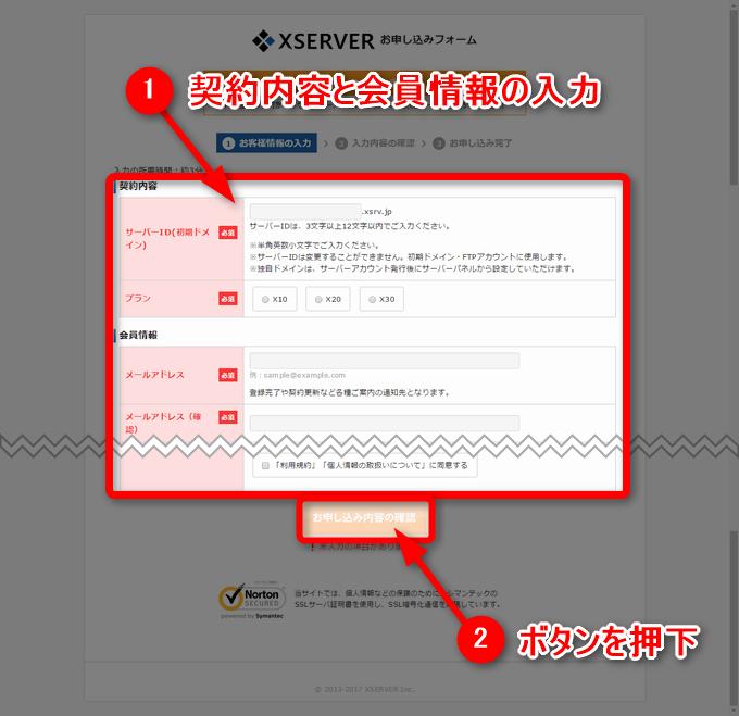 Xserverでお客様情報の入力