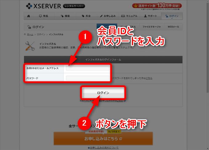 Xserverインフォパネル