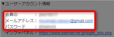 Xserverからのメール・ユーザーアカウント情報