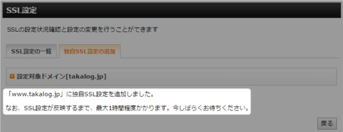 エックスサーバーの独自SSL設定の追加完了画面