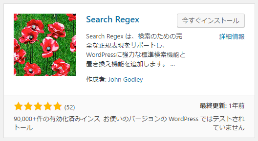 WordPressプラグイン「Search Regex」