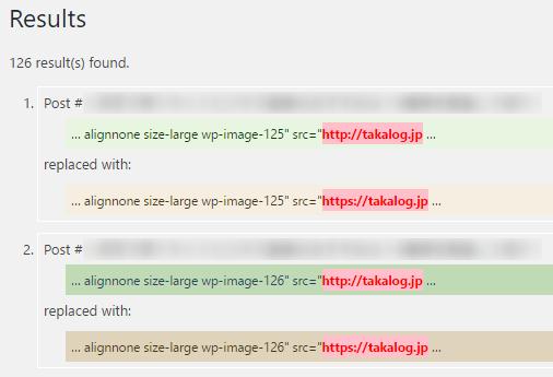 WordPressプラグイン「Search Regex」の置換結果