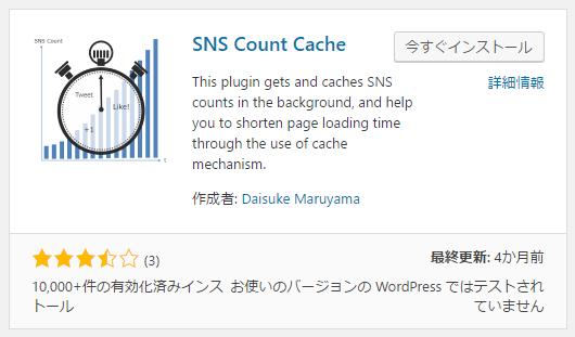 WordPressプラグイン「SNS Count Cache」