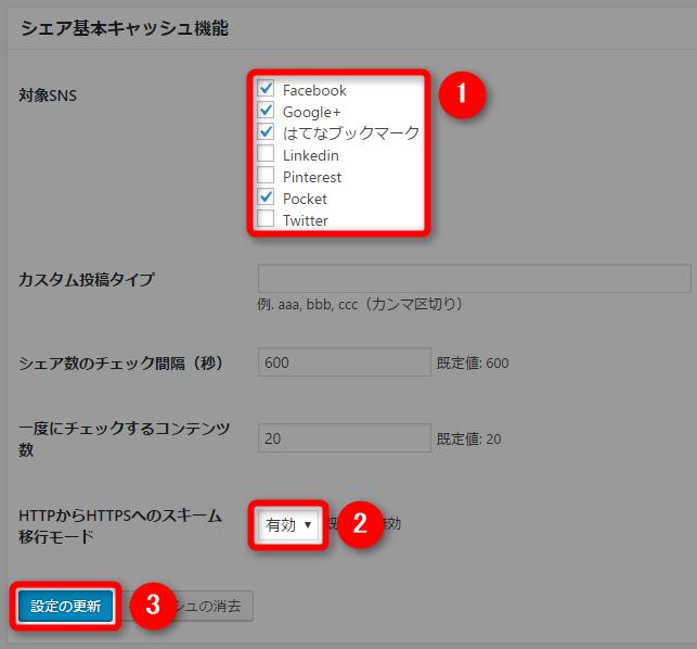 WordPressプラグイン「SNS Count Cache」のhttpシェア数引き継ぎ設定