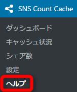 WordPressの「SNS Count Cache」の関数使用方法はヘルプを参照