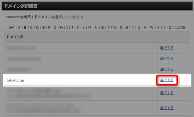 エックスサーバーの.htaccess編集対象のドメイン選択画面