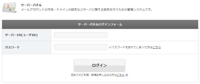 エックスサーバーのサーバーパネルログインフォーム
