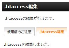 エックスサーバーで.htaccessの編集完了