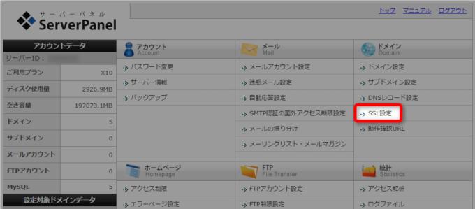 エックスサーバーのサーバーパネルからSSL設定