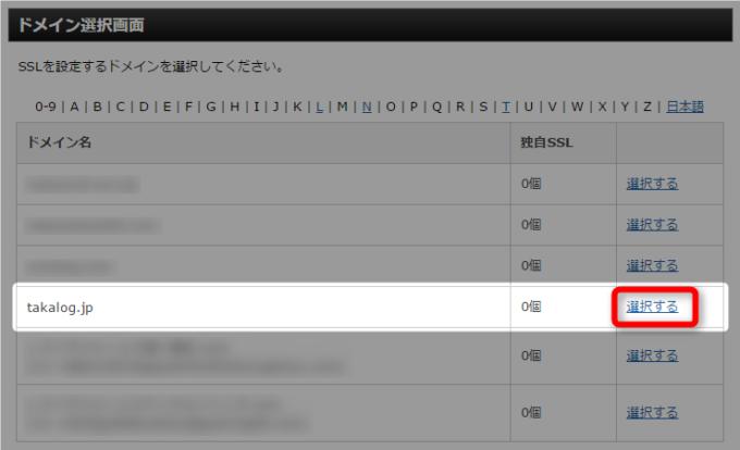 エックスサーバーのドメイン選択画面