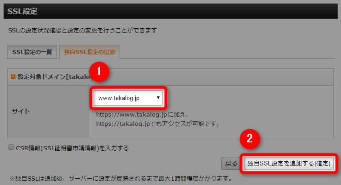 エックスサーバーの独自SSL設定の追加画面