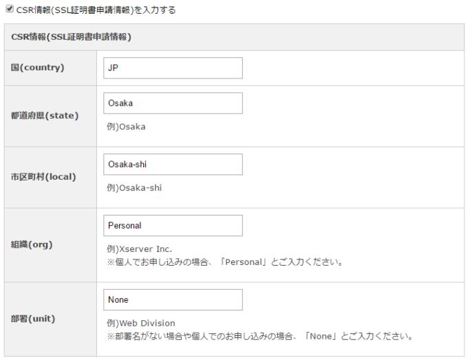 エックスサーバーのCSR情報入力フォーム