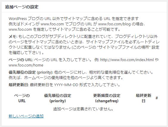 Google XML Sitemapsの追加ページの設定