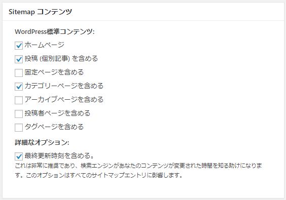 Google XML SitemapsのSitemapコンテンツ設定