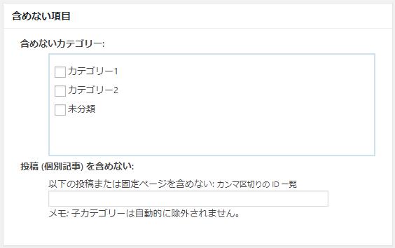 Google XML Sitemapsの含めない項目設定
