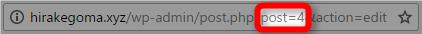WordPressの記事IDの確認方法