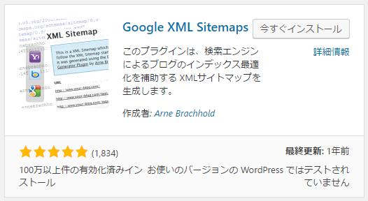WordPressプラグイン「Google XML Sitemaps」