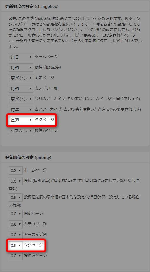 Google XML Sitemapsのバグはタグページの設定で対処